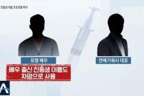 Aktor Populer Korea Dilaporkan Konsumsi Narkoba Jenis Propofol