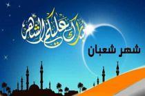 Bacaan Niat Puasa Sunnah Bulan Sya'ban